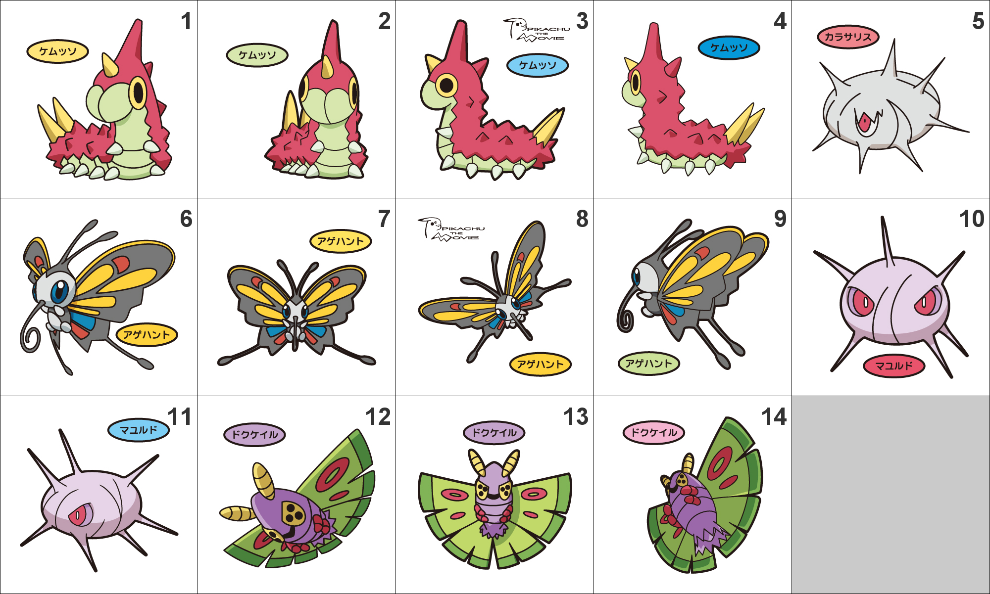 265 266 267 268 269 Wurmple Silcoon Beautifly Cascoon Dustox Pan Stickers Pokemon